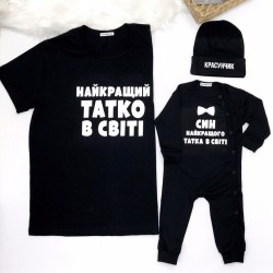 chelovechek-slip-sin-najkrasshogo-tatka-v-sviti
