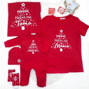 Набор семейных новогодних футболок Первый Новый год Мама, Папа со слипом - фото