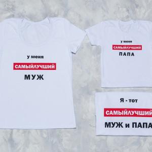 nabor-3-kh-futbolok-ya-tot-samyj-luchshij-papa