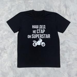 futbolka-nash-ded-ne-star-s-motociklom